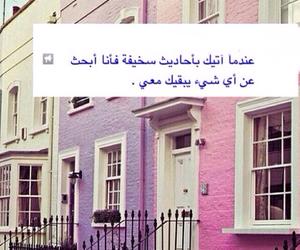 عربي, احبك, and صور image