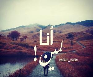 عربي, حزن, and صور image