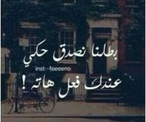 عربي and حكي image