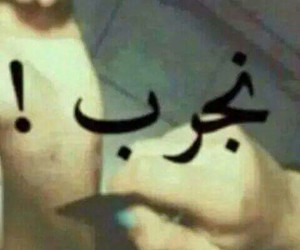 عربي, ضحك, and انتحار image
