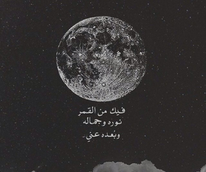 moon, عربي, and نور image