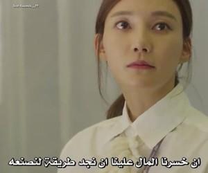 arab, arabic, and korea image