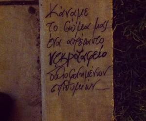 greek quotes and εισβολεας image