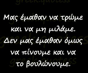 greek, quotes, and μαλακίες image