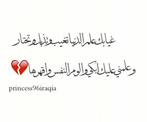 حب, عربي, and شوق image