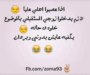 funny, عربي, and تحشيش image