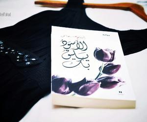 arabic, احلام مستغانمي, and black image