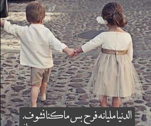 حب, سعادة, and تعب image