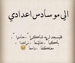 سادس علمي and اعدادي image