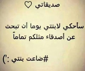 عربي, ضحك, and عرب image