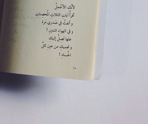 book, حب, and عربي image