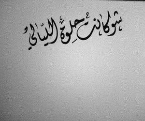 arabic, عربي, and ليل image