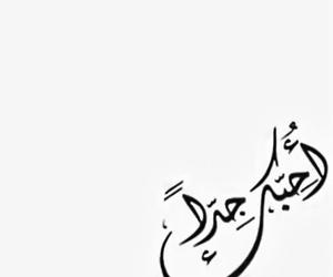 حب, عربي, and احبك image
