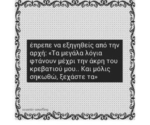 greekquotes image