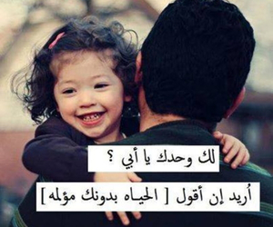 dad, father, and ﺭﻣﺰﻳﺎﺕ image