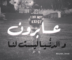 design, quote, and عربي image
