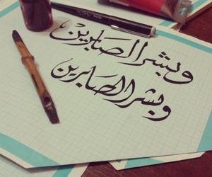 عربي, islam, and muslim image