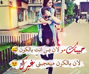 احبك, كون, and حبيتك image