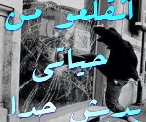 حياتي, ناس, and حرة image