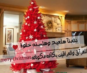 عراقي, Christ, and christmas image