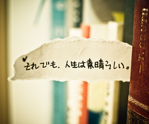japanese, quote, and books image