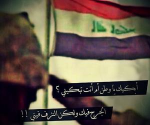 عراق, بكاء, and وطن image
