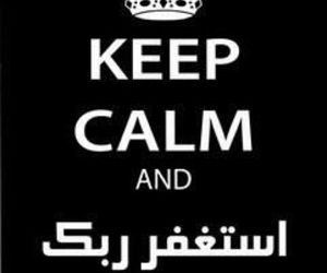 keep calm and islam image