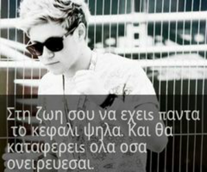 greek quotes, niall horan, and Ελληνικά image