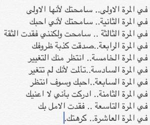 arabic, عربي, and حب image