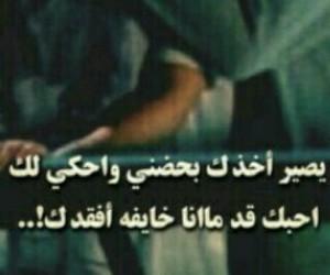 arabic, أحبك, and عربي image
