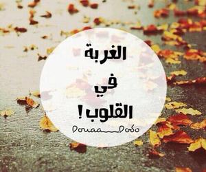 عربي, حزن, and قلوب image