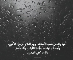 dua and عربي image