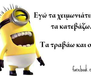 minions, funny quotes, and greek quotes image