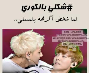 arabic, funny, and korean image