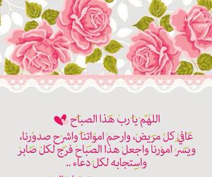 صباح الخير and فرج image