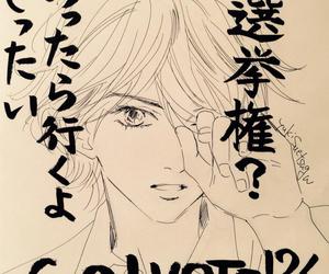 taichi, manga boy, and chihayafuru image