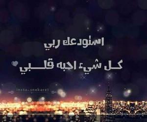 عربي, احبك, and الله image