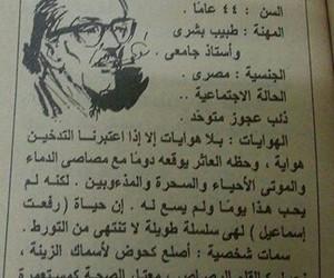 عربي, رفعت اسماعيل, and ما وراء الطبيعة image