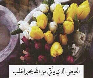 من, الله, and القلب image