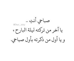 انت, اخر, and صباحي image
