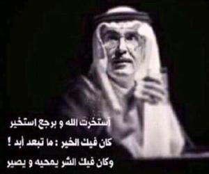 الله, الخير, and كان image