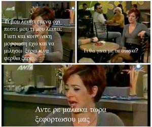 greek quotes and Κωνσταντινου και Ελενης image