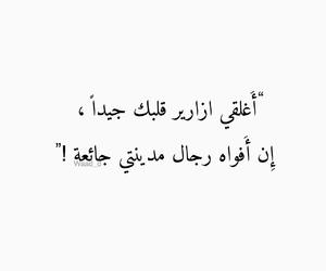 arabic, حزن, and رجل image