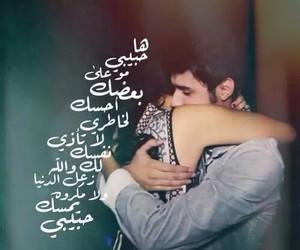love, تصاميم, and عربي image