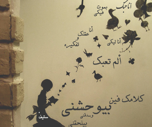 arabic, عربي, and stev image