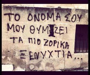 greek quotes, greek, and ellinika image