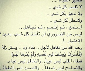 حب, الحیاه, and اشتیاق image