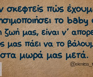 baby, quotes, and ellinika image