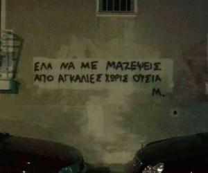 greek, greek quotes, and hug image