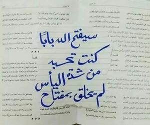 god, arabic, and muslim image